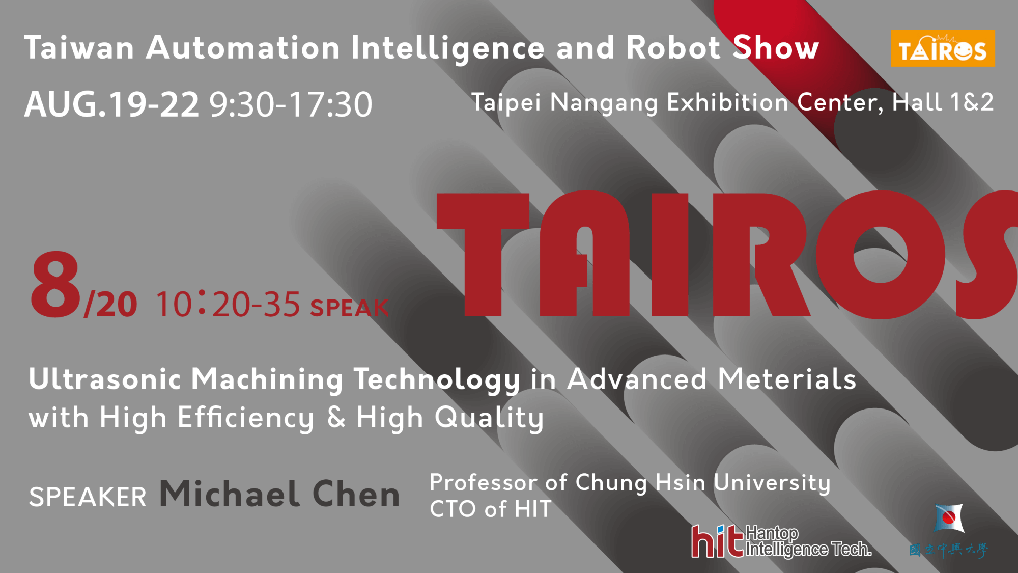HIT Exhibition Info of TAIROS