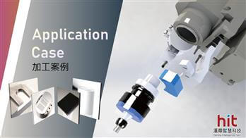 2019 application cases of HIT ultrasonic machining module